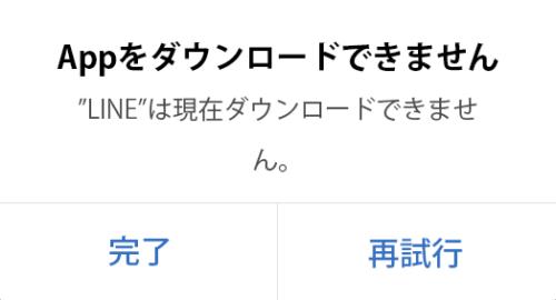LINE Appをダウンロードできません。