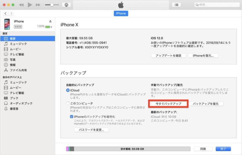 iTunes,いますぐバックアップ,Mac