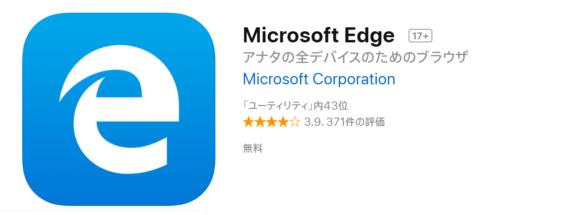 iPhone,ブラウザ,Microsoft Edge