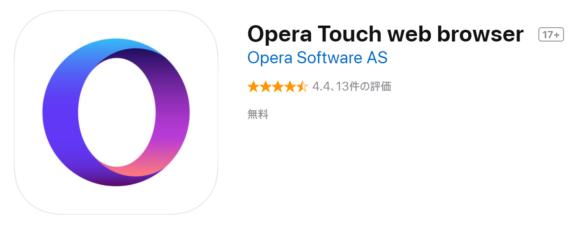 iPhone,ブラウザ,Opera