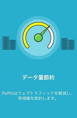 iPhone,Puffin,データ量節約