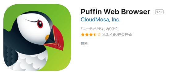 iPhone,ブラウザ,Puffin Web Browser