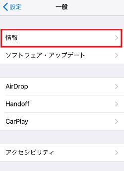 iPhone,シリアル番号,情報