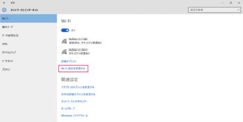 Windows 10 ネットワーク設定 リセット