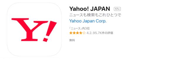 iPhone,ブラウザアプリ,Yahoo! JAPAN
