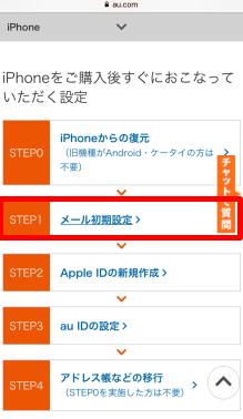au,iphone,メール,復元