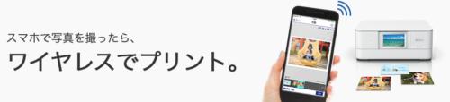 エプソン,iPhone