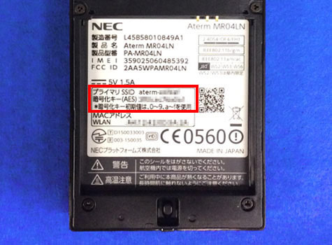 nec(Aterm),SSID,パスワード表示方法,電池