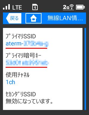 nec(Aterm),SSID,パスワード表示方法,液晶から確認
