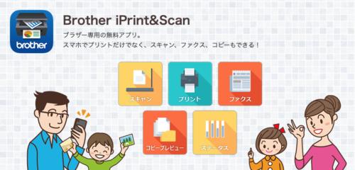 ブラザー,iPhone,写真