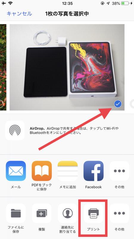 iPhone,Airprint,現像
