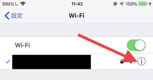 iPhone,接続したいネットワークの情報を開く