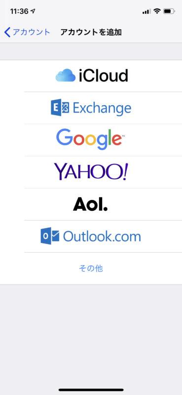 iPhone ,メールアドレス,gmail,復元
