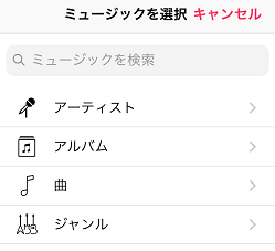 iPhone,曲,選択