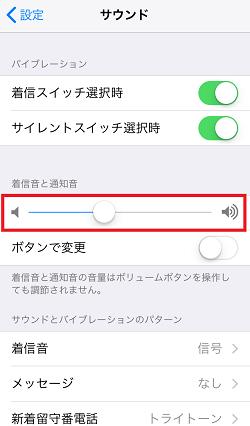 iPhone,サウンド,着信音と通知音