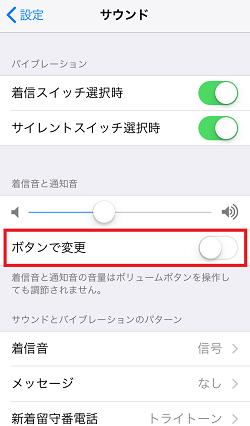 iPhone,着信音と通知音,ボタンで変更