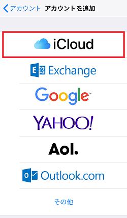 Apple ID,新規作成,iCloud