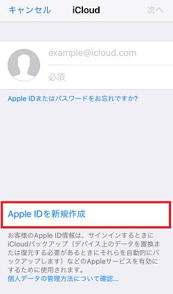 Apple ID,新規作成,設定