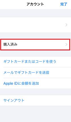 AppStore,アカウント,購入済み