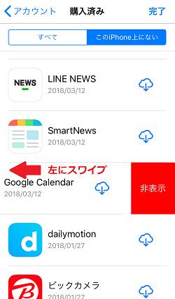 AppStore,購入済み,非表示