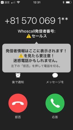 Whoscall(だれ電),iPhone,迷惑電話