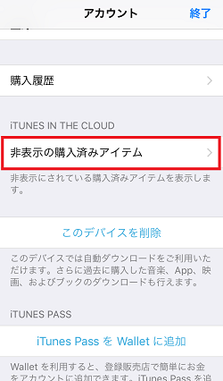 iPhone,AppleStore,非表示の購入済みアイテム