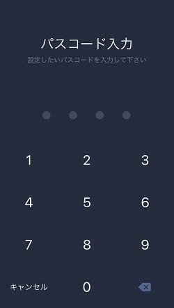 iPhone,LINE,パスコード設定