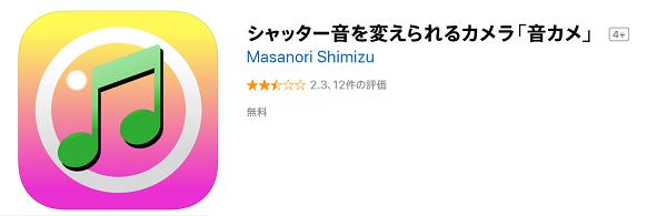iPhone,シャッター音変更アプリ,音カメ