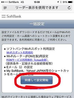 ソフトバンク,機種変更,メール