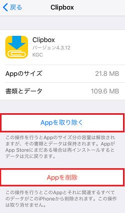 iPhone,設定,アプリ削除