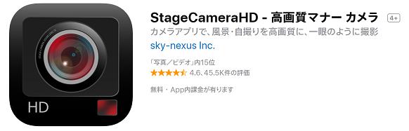 iPhone,無音シャッター写真アプリ,SmartCameraHD