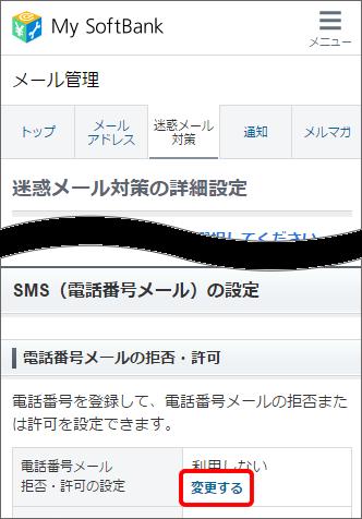 iPhone,SMS拒否,方法,ソフトバンク