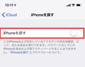 iPhoneを探す,浮気
