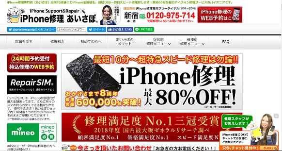 iPhone,画面修理業者,あいさぽ