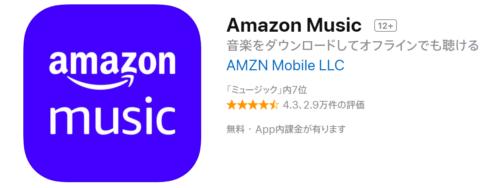 iPhone,音楽アプリ,Amazon Music