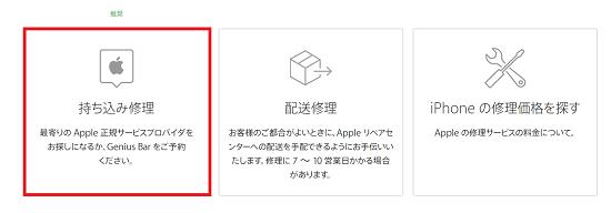 Apple Store,サポート,店舗持ち込み