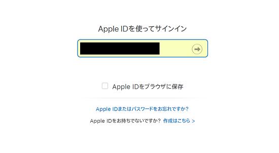 Apple Store,サポート,サインイン