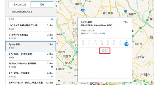 Apple Store,サポート,予約