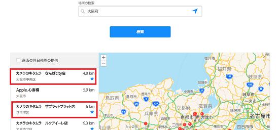 Apple Store,正規サービスプロバイダ,店舗検索