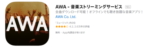 iPhone,音楽アプリ,AWA
