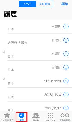 iPhone,電話,履歴