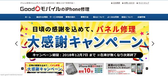 iPhone,画面修理業者,GOODモバイル