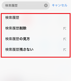 Google Chrome,Google,検索候補