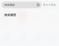 Google Chrome,Google,検索候補なし