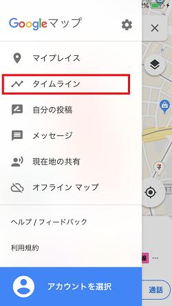 iPhone,Google Map,タイムライン