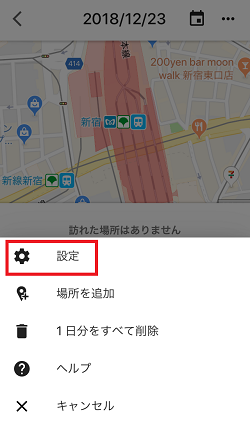 iPhone,Google Map,設定
