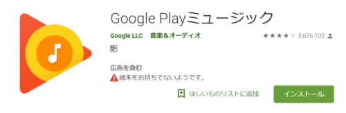 Android,音楽アプリ,GooglePlay Music