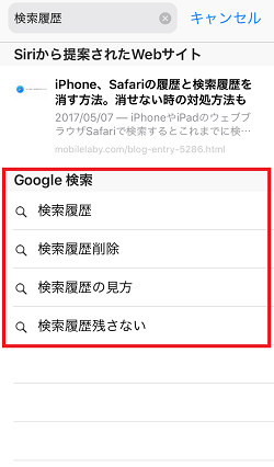 iPhone,Safari,Google検索候補