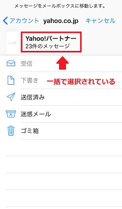 iPhone,メール選択,一括選択
