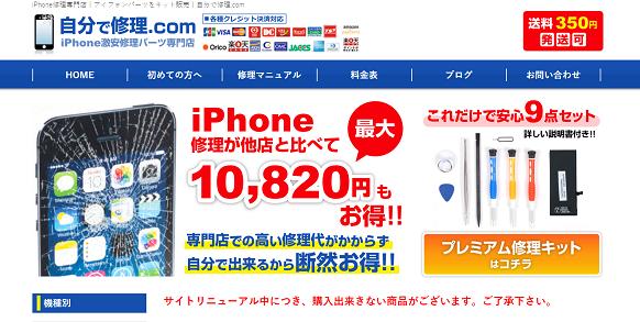 自分で修理.com,iPhone,修理